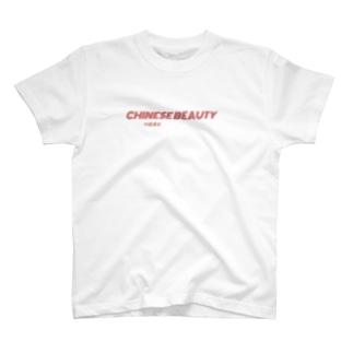 CHINA BEAUTY 中華美女 T-shirts