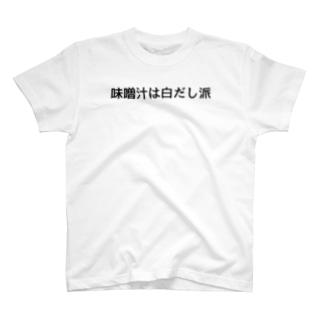 味噌汁は白だし派 T-shirts
