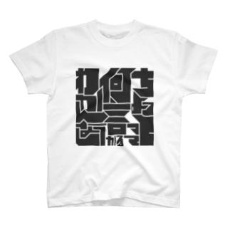 ちょっと何言ってるかわかんない T-shirts