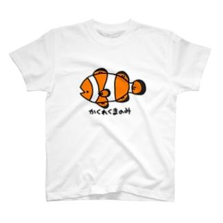 かくれくまのみ T-Shirt