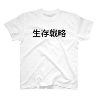 生存戦略 T-shirts
