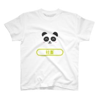 社畜パンダちゃん T-shirts