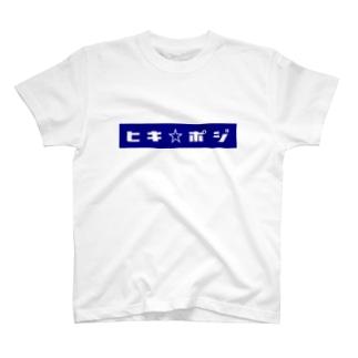 ヒキコモリ・スーパーポジティブ第2弾 T-shirts