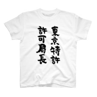 東京特許許可局長(黒) T-shirts