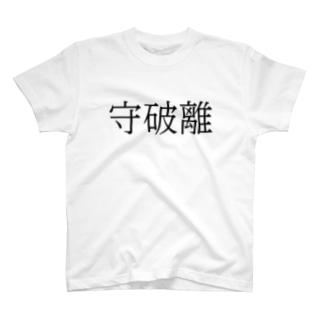 守破離 T-shirts