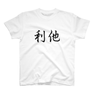利他 T-shirts