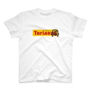 とりあえず酒 ロゴ大 T-shirts