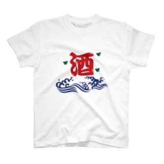 氷解の酒 T-shirts