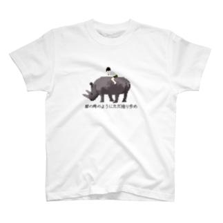 犀の角のようにただ独り歩め T-shirts