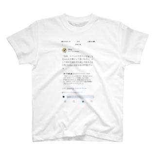 マジレス T-shirts