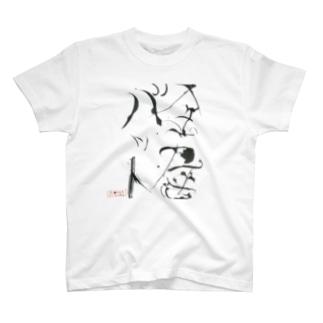 友保髪の毛アートT「金属バット」(黒字) T-shirts