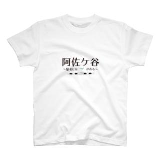 【公式】キャラクターマーケティングオフィスの阿佐ケ谷、駅名には「ケ」がある T-Shirt