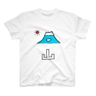 ラッキーキャラクター「山」 T-shirts