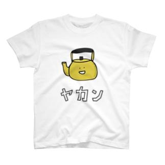 ラッキーキャラクター「ヤカン」 T-shirts