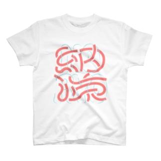 納涼 T-shirts