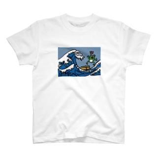 井の中の蛙には旅をさせよ。 T-shirts