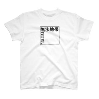無法地帯DUEL 小ロゴ T-shirts