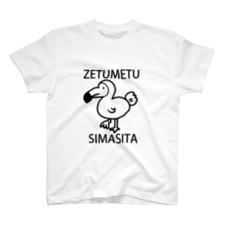 かに(えび)の絶滅ドードー T-Shirt