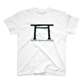 田無神社(東京) T-shirts