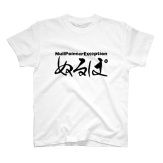 「ぬるぽ」Tシャツ T-shirts