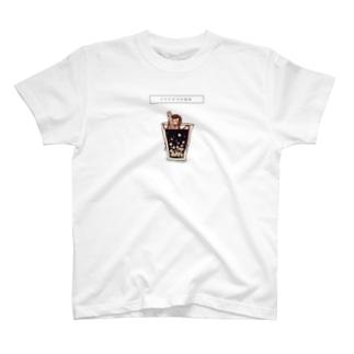 タピオカ中毒者 T-shirts