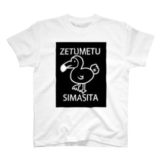 かに(えび)の絶滅ドードー くろ T-Shirt