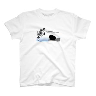 待てば海路の日和あり T-shirts