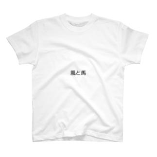 風と馬 T-shirts
