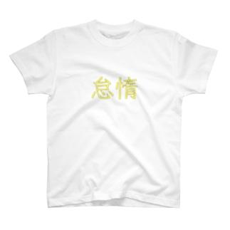 怠惰 T-shirts