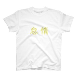 怠惰2 T-shirts