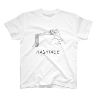 箸上げ T-shirts