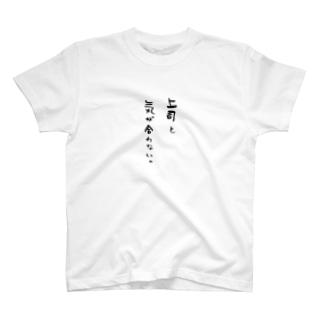上司と気が合わない T-shirts