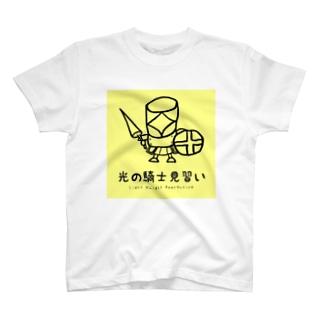 光の騎士見習い T-shirts