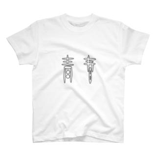 青春(白) T-shirts