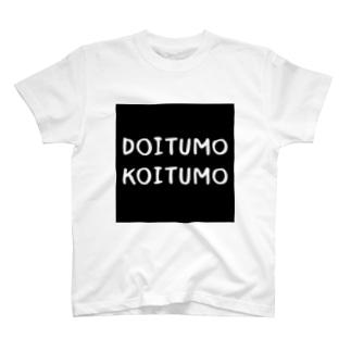 どいつもこいつもTシャツ(ローマ字version) T-shirts
