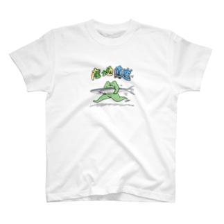 産地直送たかし T-shirts