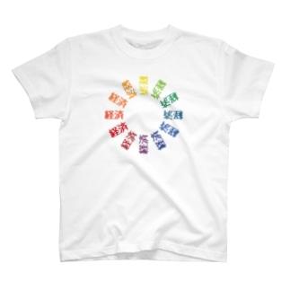 経済が回る T-shirts