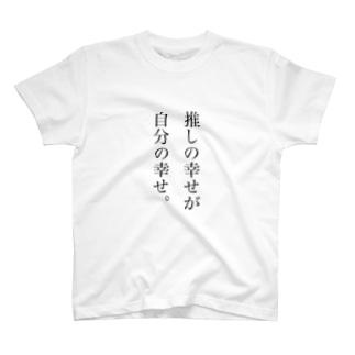 推しの幸せは自分が幸せ T-shirts