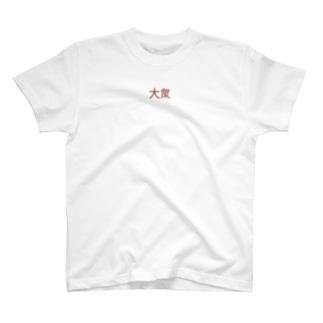 大衆Tシャツ T-shirts
