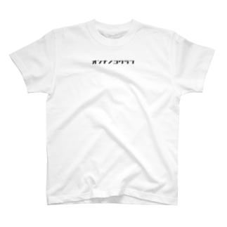 オンナノコクラブ T-shirts