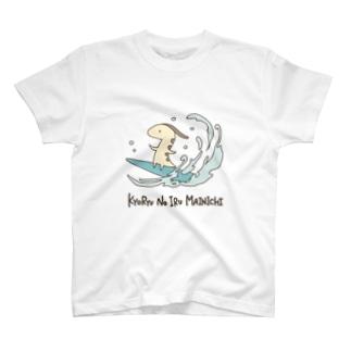恐竜のいる毎日(波乗り) T-shirts