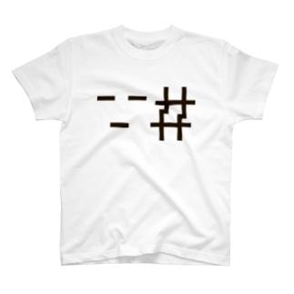 餅の妖精「小金餅」 ドアップ(両面印刷) T-shirts