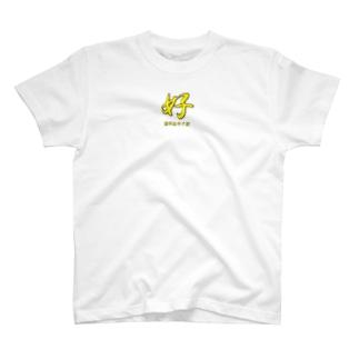 好れ T YELLOW T-shirts