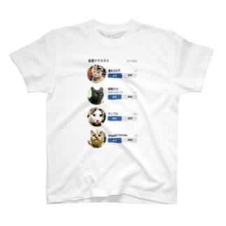 猫から友達リクエスト来たよ! T-shirts