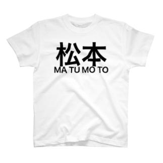 松本 苗字服 T-shirts