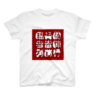 厨二病向け→九字『臨兵闘者皆陣列前行』 T-shirts
