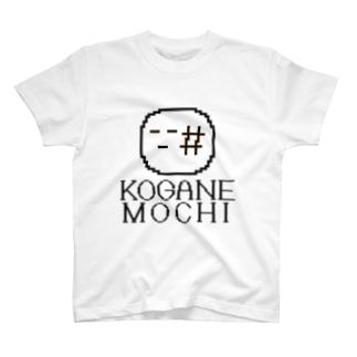 餅の妖精「小金餅」 T-shirts