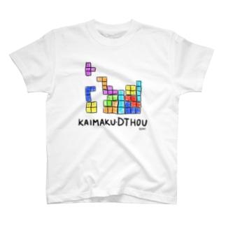 開幕DT砲 T-shirts