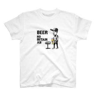 The Eight Wood Marketのビール飲みたい(黒・黄色) T-shirts
