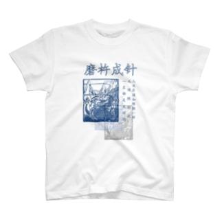 【コラボ】青龍飲んべえTシャツ T-shirts